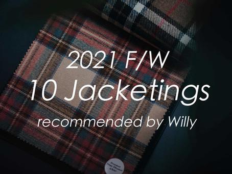 西裝訂製 - 2021秋冬西裝外套布料推薦 (by Willy)