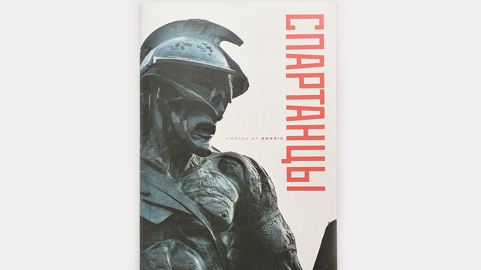 SPARTANS Спартанцы ZINE BY BOOGIE