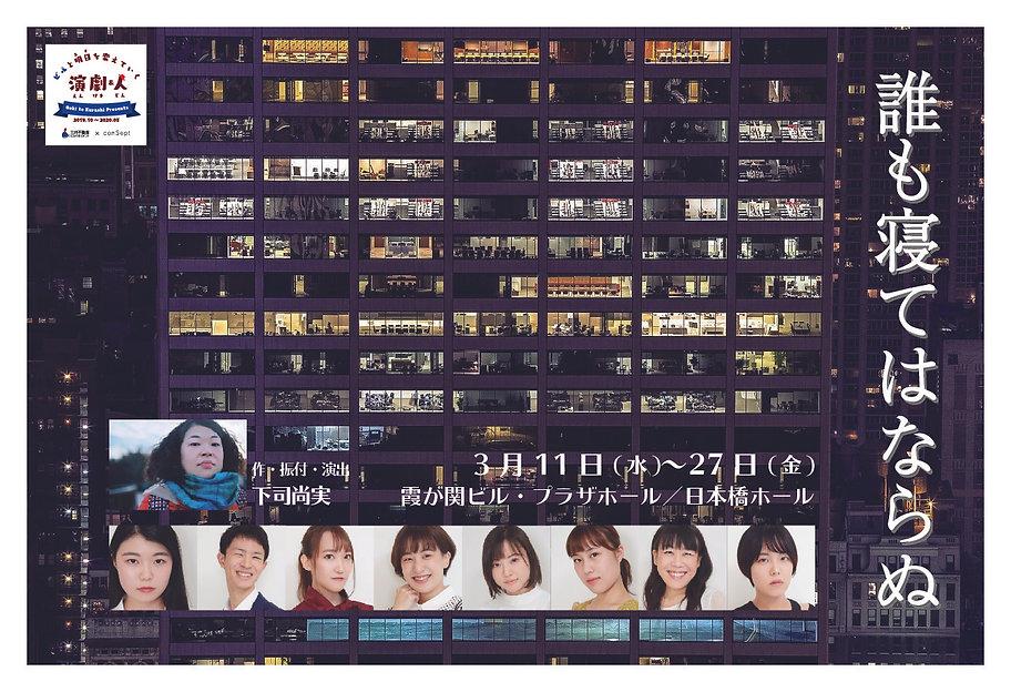 劇と暮らし_後期_宣材re.jpg