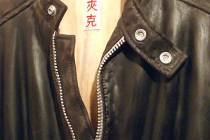 """Cycle Jacket"" Detail"