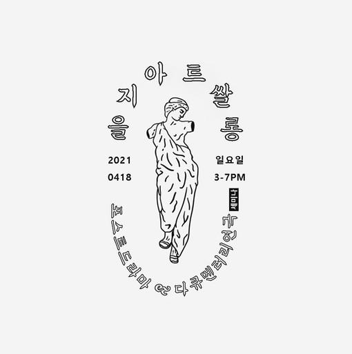 을지아트쌀롱_포스트 드라마 & 다큐멘터리_0_Intro
