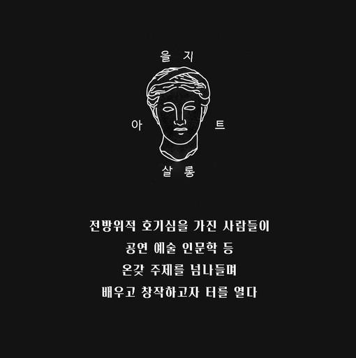 을지아트쌀롱_포스트 드라마 & 다큐멘터리_4_End