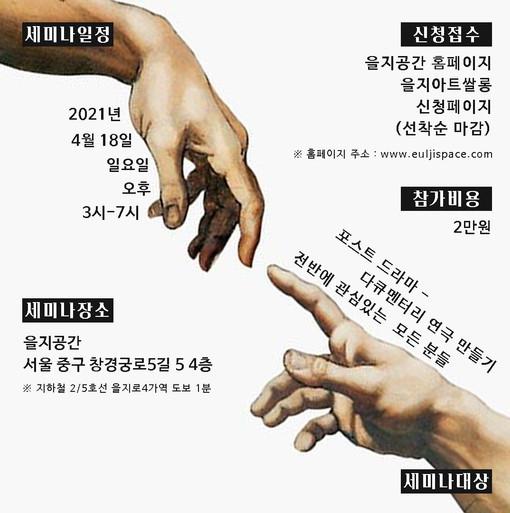 을지아트쌀롱_포스트 드라마 & 다큐멘터리_3_정보
