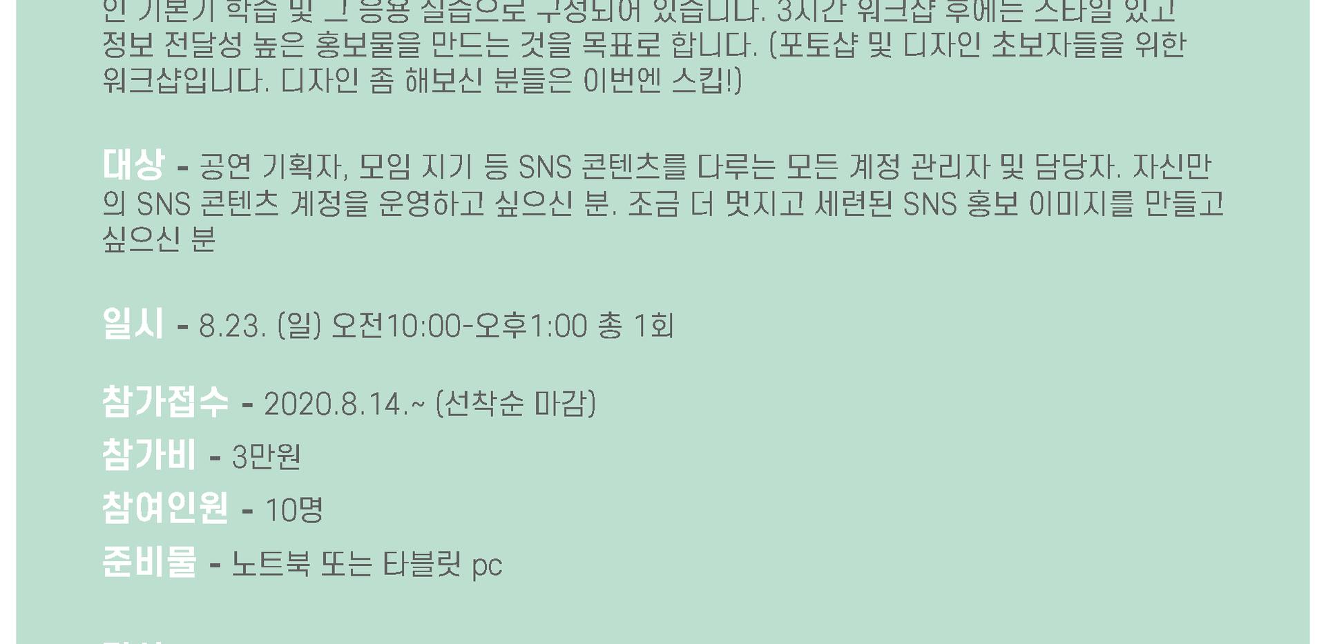 을지아트쌀롱_SNS 홍보디자인 세미나 워크샵