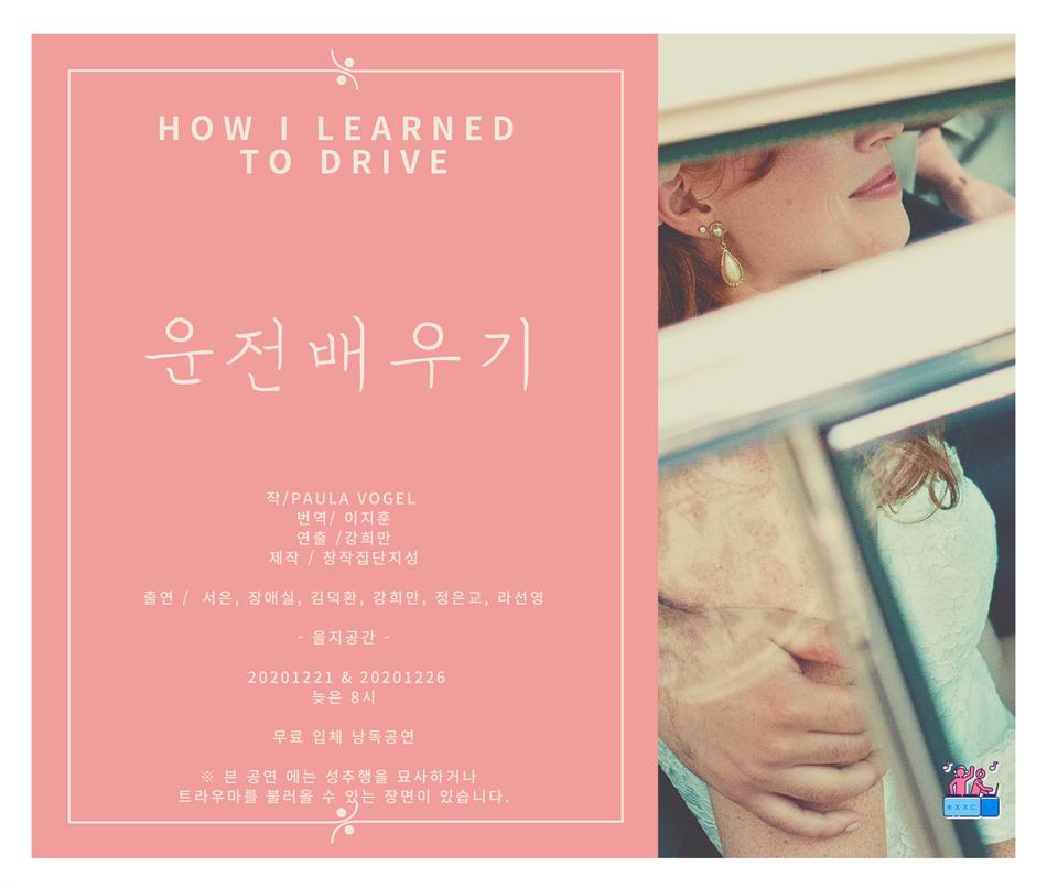 운전배우기