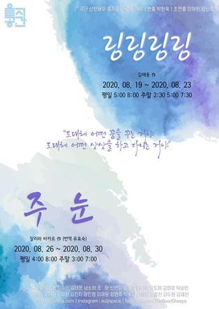 링링링링&주눈