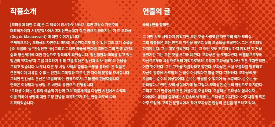 모파상에대한고백_작품소개 및 연출의 글