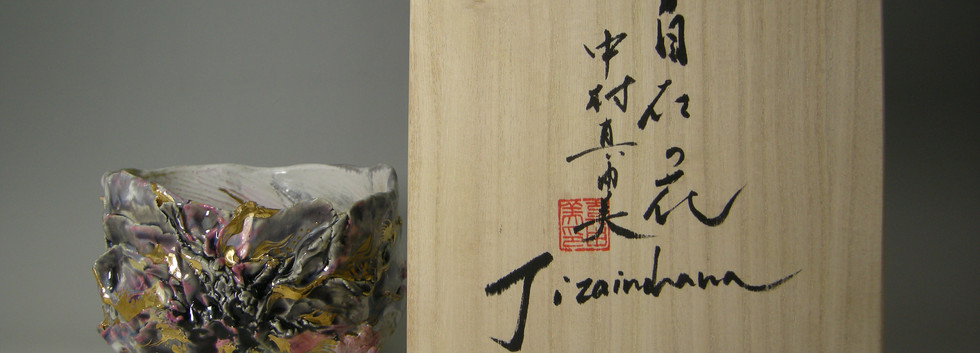 MAYUMI NAKAMURA, Jizainohana No. 3