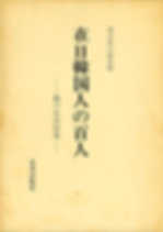 Cover Nakamura Grandfather Book.png
