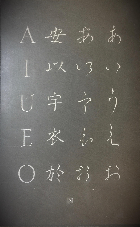 Hiragana (Japanese script) 5 vowels
