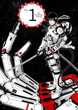 Mock Cover for Vertical Inc.jpg