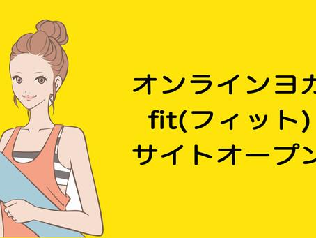 オンラインヨガ「fit(フィットヨガ)」の公式サイトがオープンしました