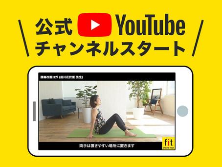 公式YouTubeチャンネルがスタートしました