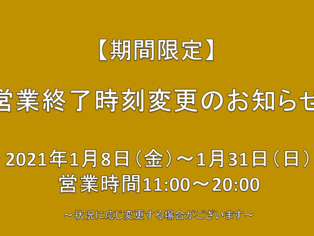 【期間限定】営業終了時刻変更のお知らせ