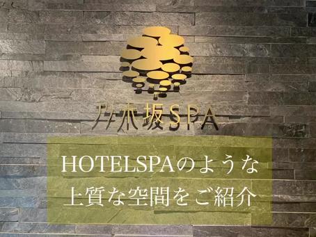 乃木坂スパのプチ動画