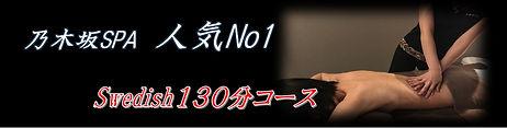 人気NO1.jpg