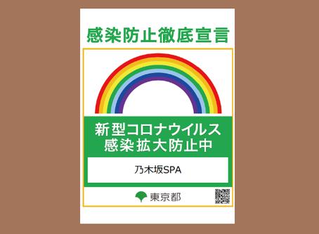 東京都感染防止カードを掲示