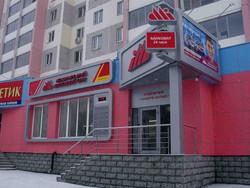 ММБ С-З Челябинск