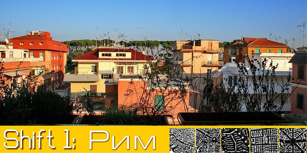 SHIFT1: РИМ.  Среда. Морфотипы. Урбанити. (2)