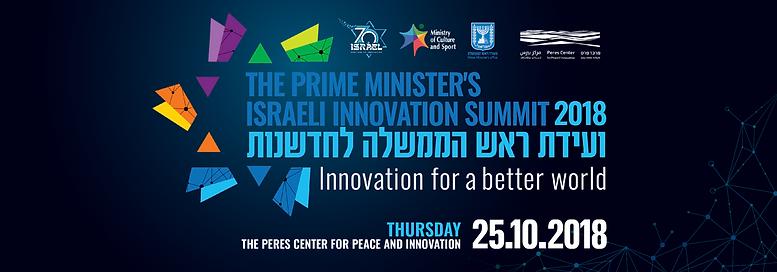 Israel Innovation Summit