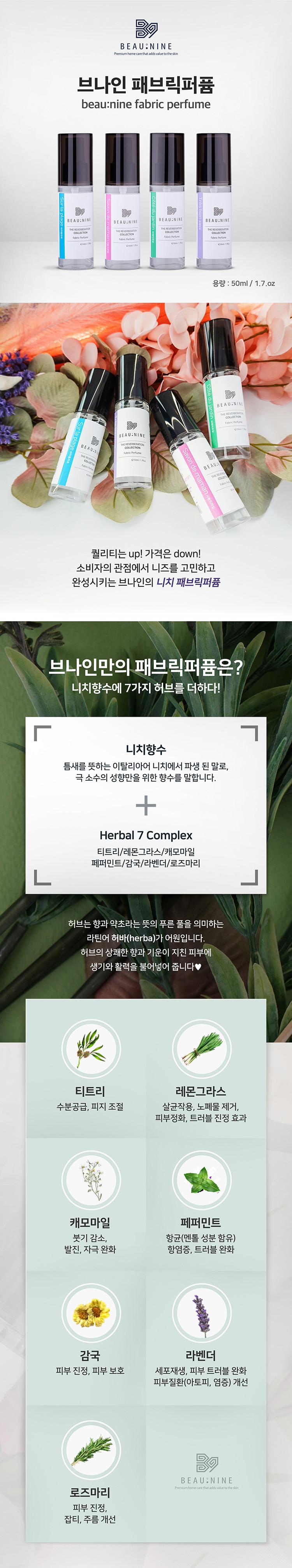 2020-09-16_브나인_섬유향수_01_750px(homepage).j