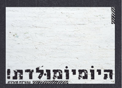 היומיומולדת// מארז נייר 30 יחידות