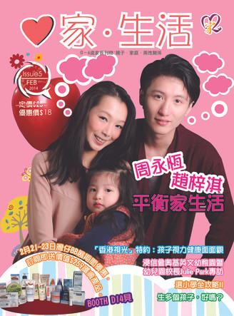 《家‧生活》雜誌封面拍攝及訪問 ﹣ 周永恆 & 趙梓淇