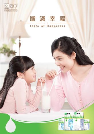 Neyuna lam-蒙牛硬照廣告