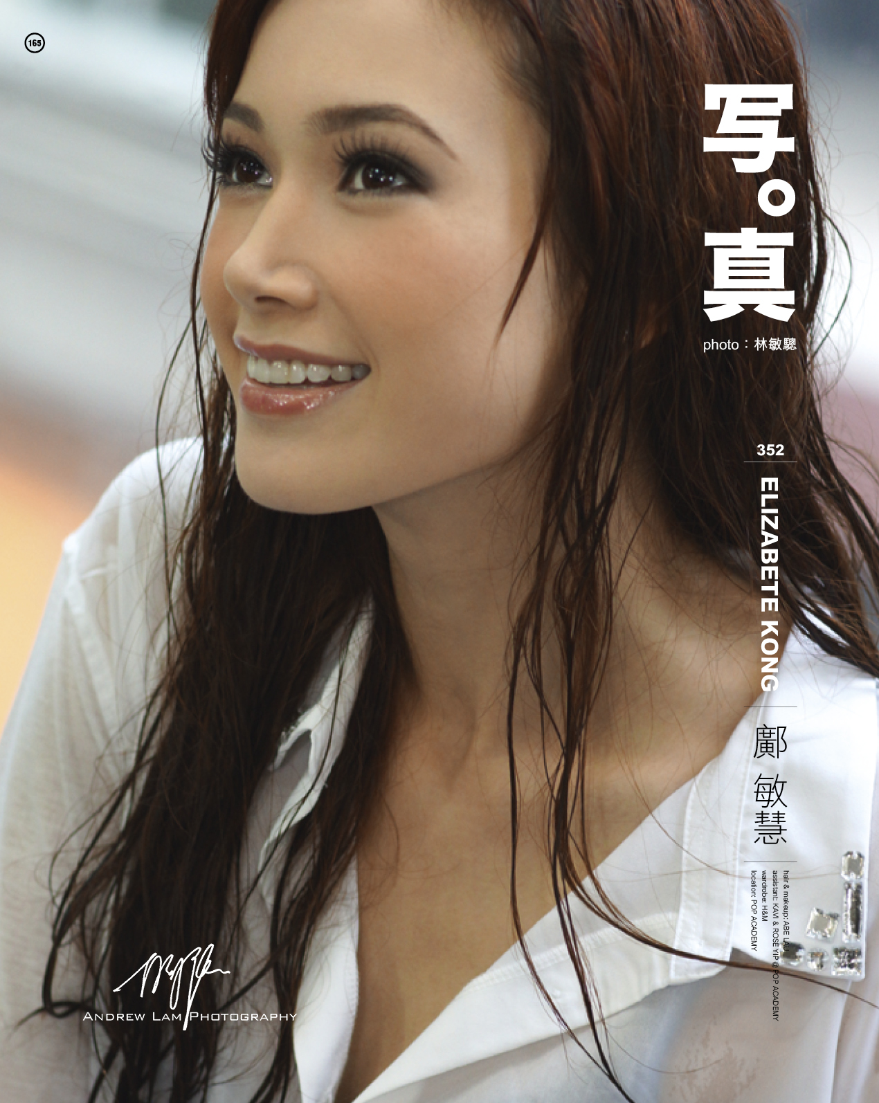 鄺敏慧Elizabete Kwong
