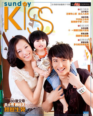 Sunday kiss 雜誌封面拍攝