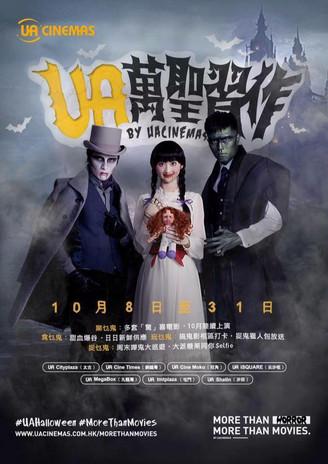 UA Cinema halloween print adv
