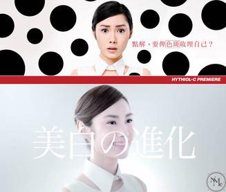 白兔牌HYTHIOL-C PREMIERE Print Adv. - Sadelle Yeung