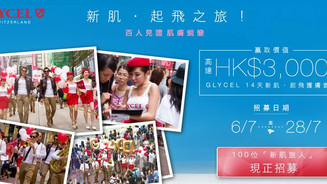 美容品牌Cycel promotion girls