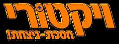 לוגו_ויקטורי.png