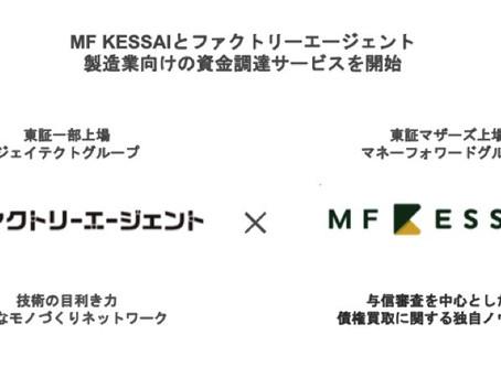 ファクトリーエージェント、マネーフォワードグループのMF KESSAIと提携! 製造業の資⾦繰り問題を解決する「スピード⼊⾦」「資⾦調達あんしんサポート」を提供開始︕