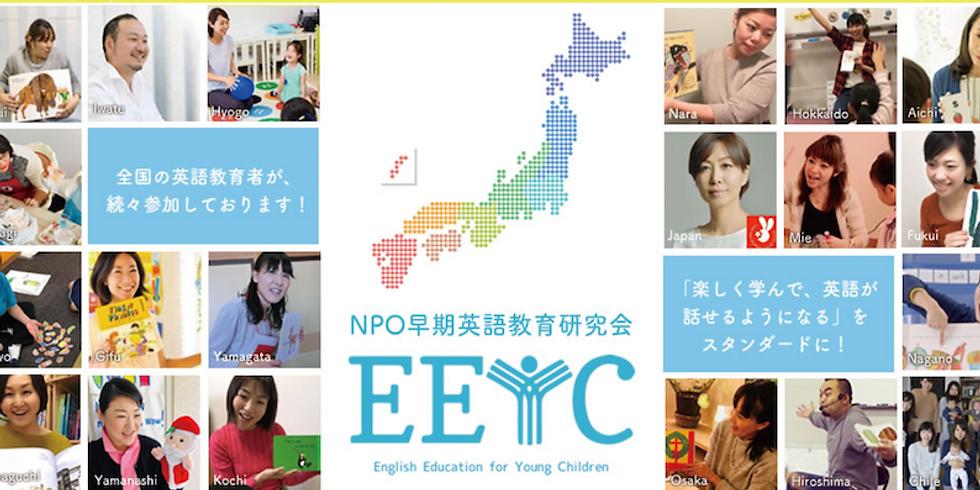 第二回小学校英語教科書活用アイデア報告会