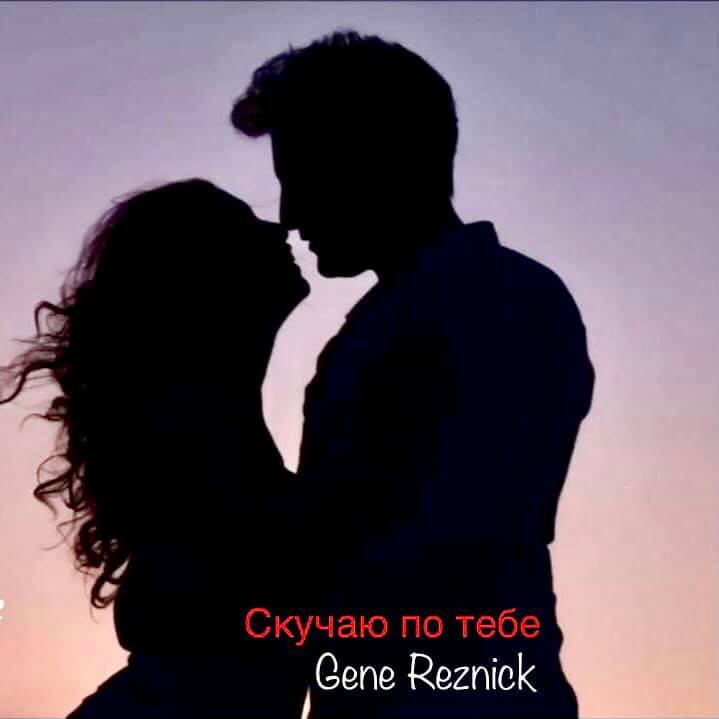 Gene Reznick - скучаю по тебе