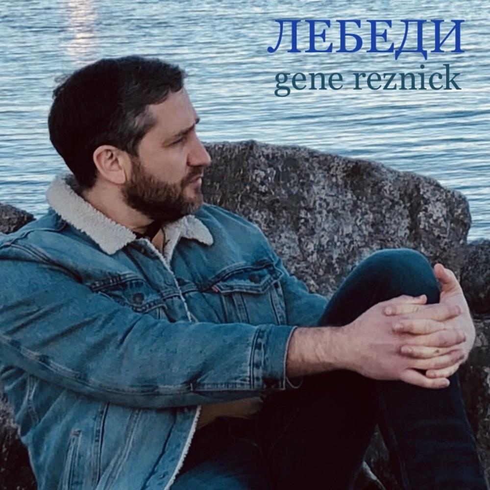 Gene Reznick - лебеди