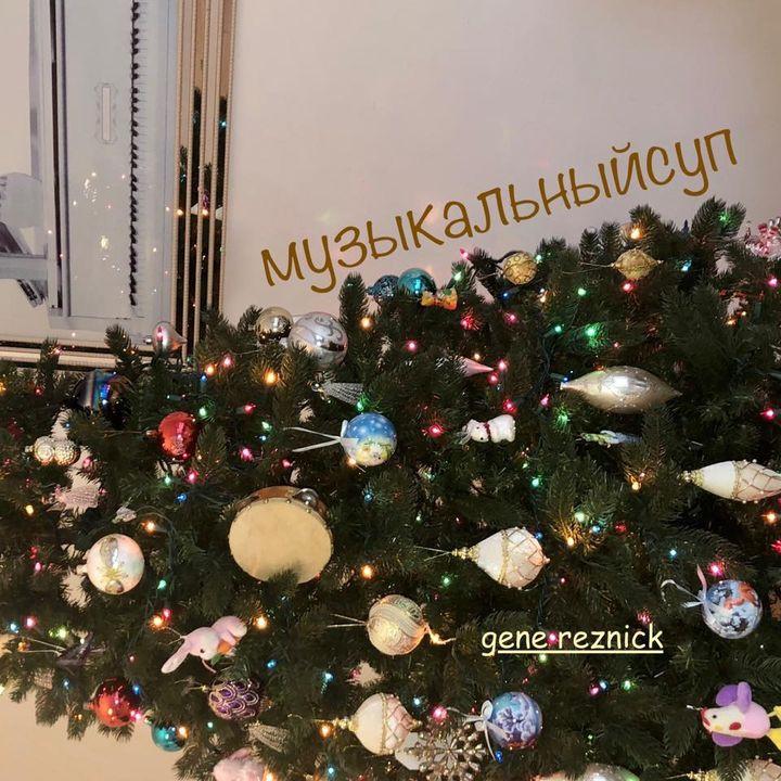 Gene Reznick - музыкальныйсуп