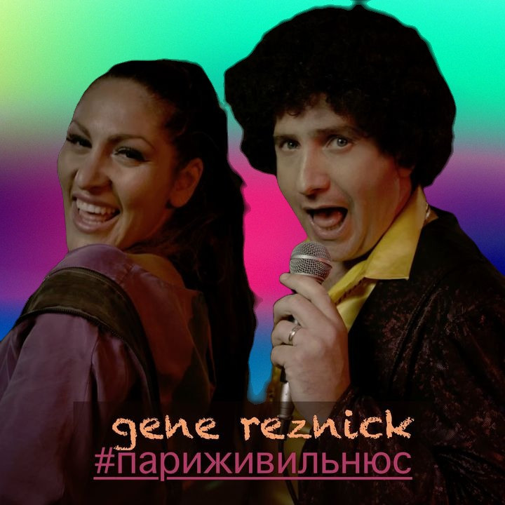 Gene Reznick - париживильнюс