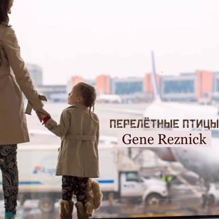 Gene Reznick - Перелетные птицы