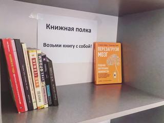 Книжная полка теперь и в нашем офисе.
