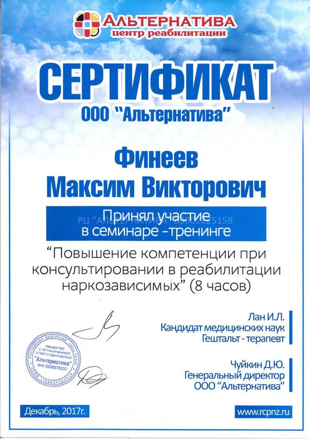 Сертификат об обучении.jpg