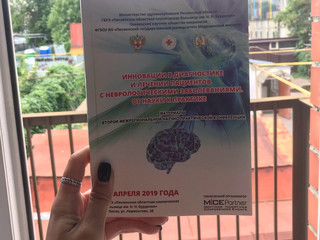 Межрегиональная научно-практическая конференция «Инновации в диагностике и лечении пациентов...