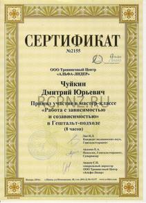 Сетрификат о повышении квалификации