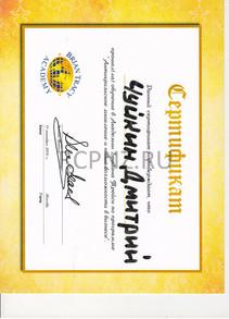 Сертификат от Брайана Трейси