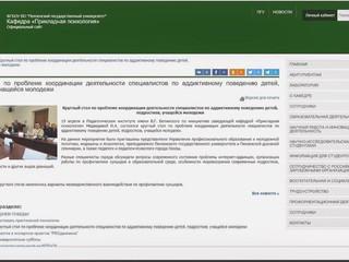 Круглый стол по проблеме координации деятельности специалистов по аддиктивному поведению детей...