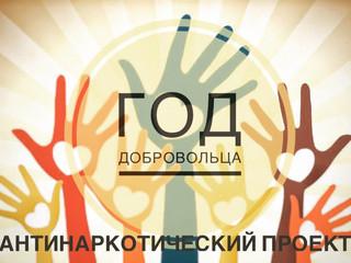Запущен антинаркотический проект при поддержке администрации октябрьского района г.Пензы