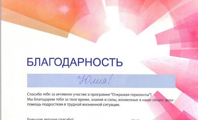 """Благодарности волонтерам проекта """"Открывая горизонты"""""""