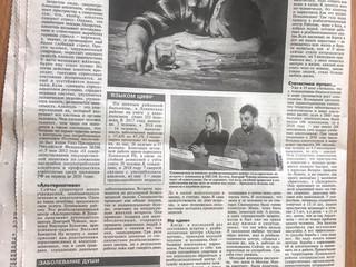 Про наши встречи в Лунинском районе написали в местной газете